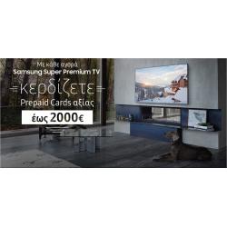 Super Premium TVs με δώρο Prepaid Cards έως 2.000€